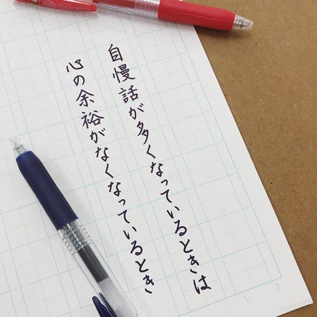 余裕がないから、認めて欲しくて、すごいって言ってもらいたくて、出ちゃうんだよね。。 。 #悲しいときー #新しいペンだと意気込んで書いて全然使いこなせなかったときー #悲しいときー #しょーっく #インクどばどば #サラサ #太字 #いつもここから #芸人さん #思い出した #書 #書道 #硬筆 #硬筆書写 #手書き #手書きツイート #手書きツイートしてる人と繋がりたい #ボールペン #ボールペン字 #美文字#美文字になりたい #calligraphy #japanesecalligraphy