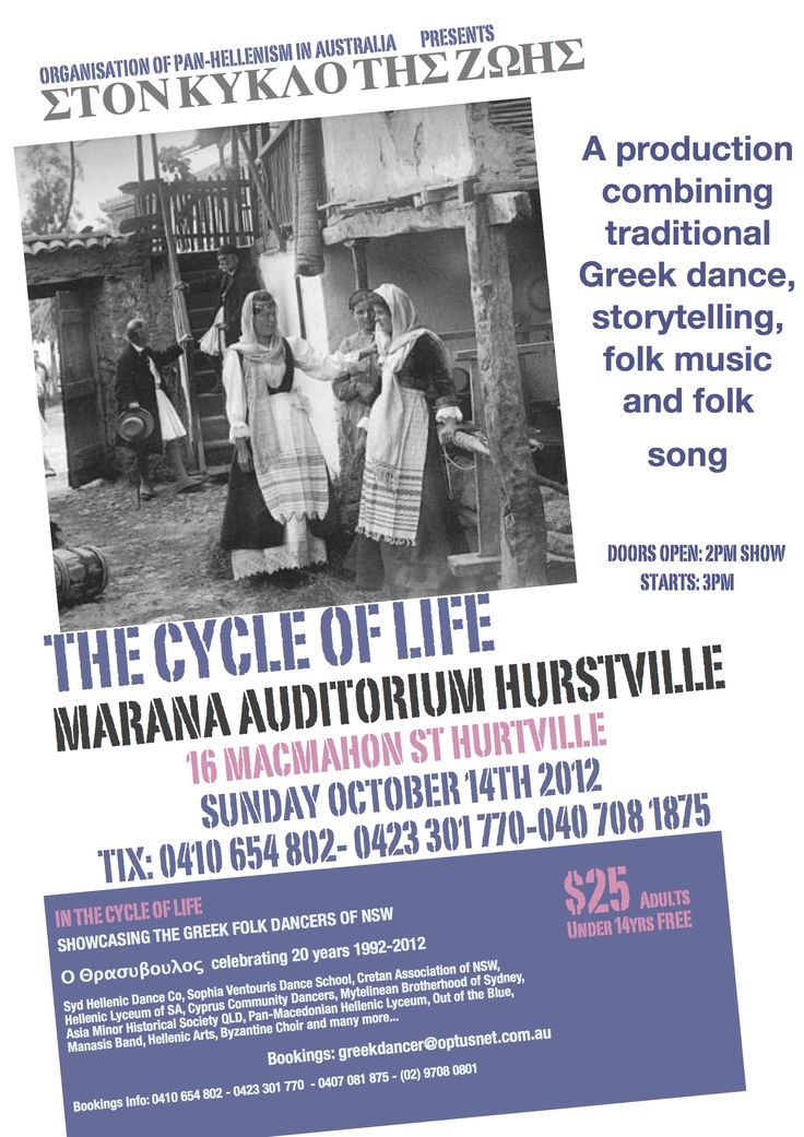 Cycle of Life production poster 2012