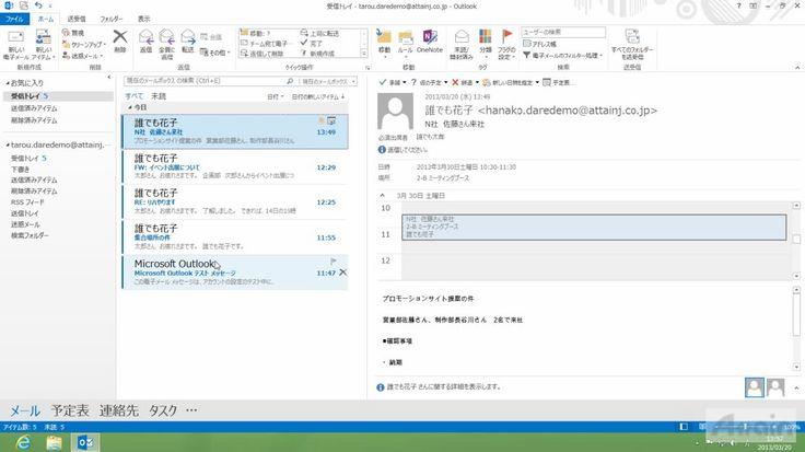 Outlook 2013使い方講座eラーニング教材アウトルック2013【動学.tv】