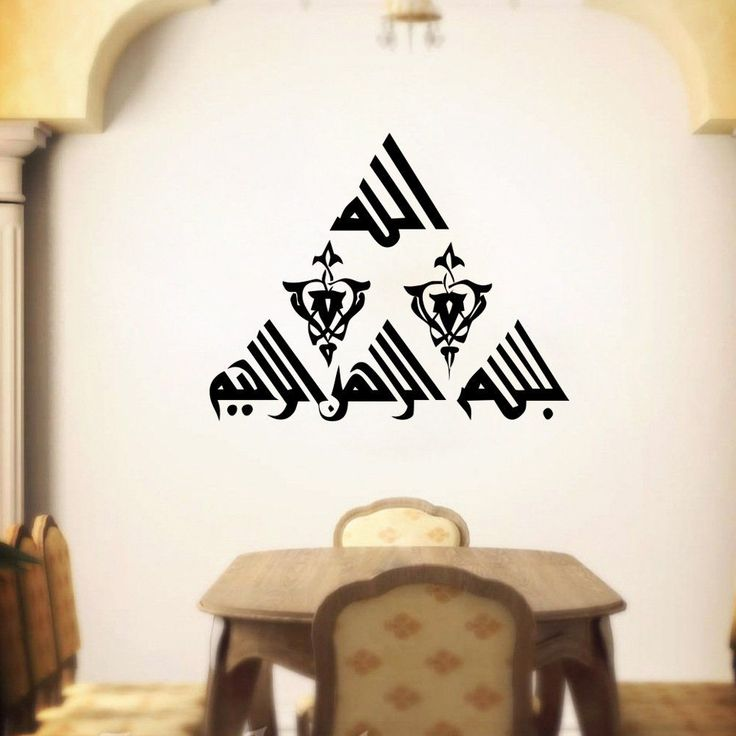 Find More Wall Stickers Information about Removable Arabic Quote Islamic Muslim Mural Calligraphy Vinyl Decal Wall sticker Home Decor for Living Room Bedroom,High Quality sticker robot,China decorative car stickers Suppliers, Cheap decorative sticker labels from Homepro365 on Aliexpress.com
