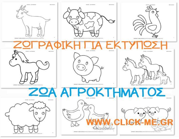 Mejores 12 imágenes de αγροκτημα en Pinterest   Animales de granja ...
