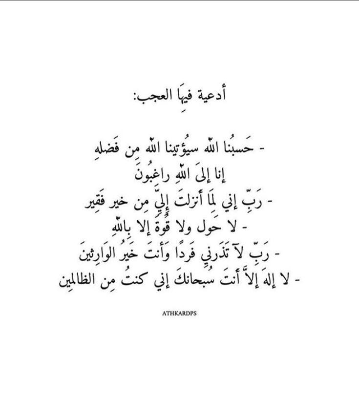 ادعية فيها العجب منقول Math Arabic Calligraphy Math Equations