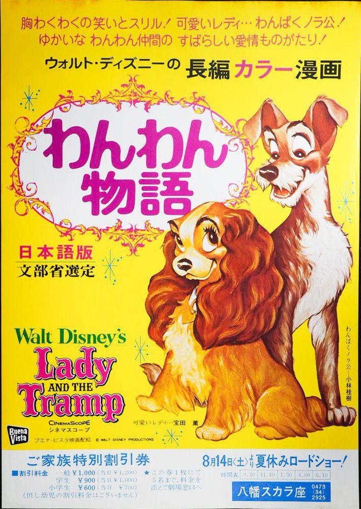 Lady And The Tramp 1955 Disney Japanese Chirashi Flyer Movie Poster B5 Lady And The Tramp Disney Ladies Original Movie