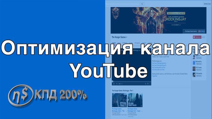 Оптимизация канала YouTube. Часть 1