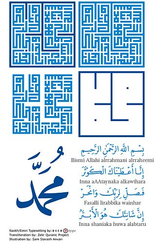"""Sura al-Kausar"" in square kufi, written in shape of ""mohammed"" also written in squarre kufi."