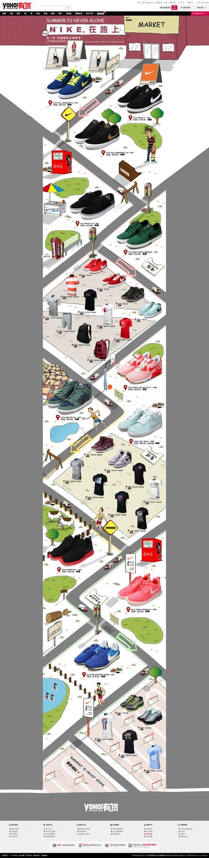 Nike 結合插畫風格網頁設計 | MyDesy 淘靈感