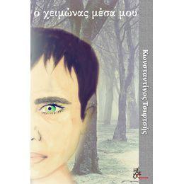 Βιβλία :: Ο Χειμώνας μέσα μου - Εκδόσεις Μέθεξις - Βιβλία e-books CD/DVD