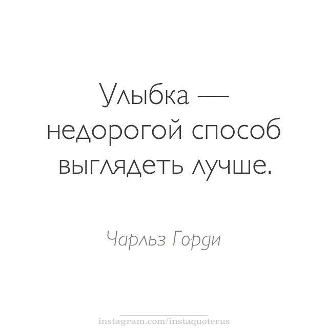 улыбка цитата цитаты афоризмы высказывания мудрость