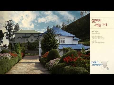 Korean Air's TV Commercial - Sri Lanka and Maldives Destination Campaign 'Sri Lanka_Nuwara Eliya'  대한항공 TV 광고 - 스리랑카/몰디브 캠페인 '누와라엘리야'    3 flights a week to Sri Lanka / Maldives   스리랑카/몰디브 주3회 운항