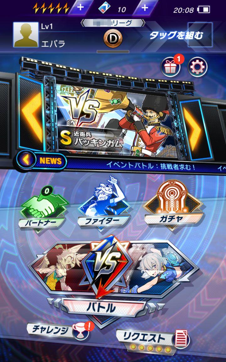 ファイトリーグ – Fight League | ゲームUIブログ