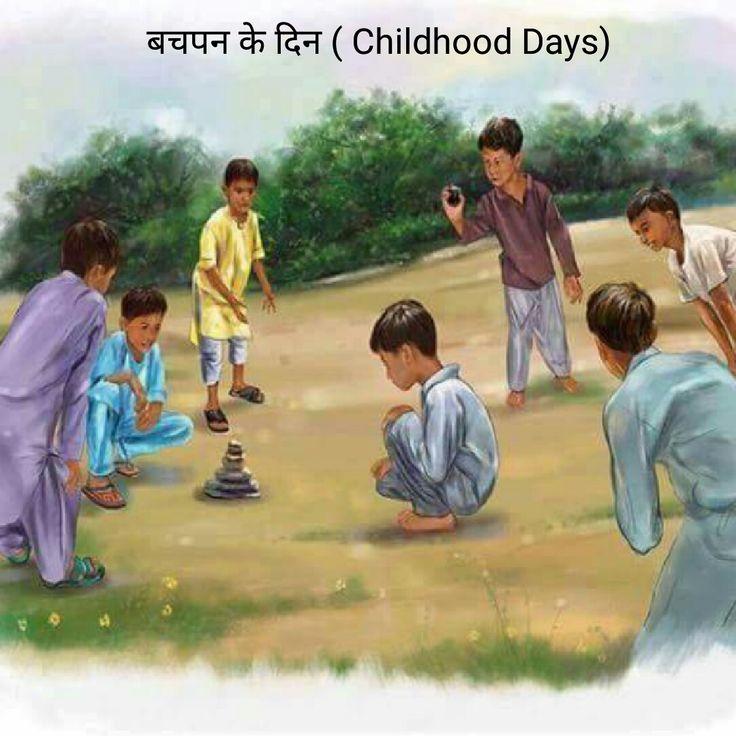 बचपन के दिन ( Childhood Days)