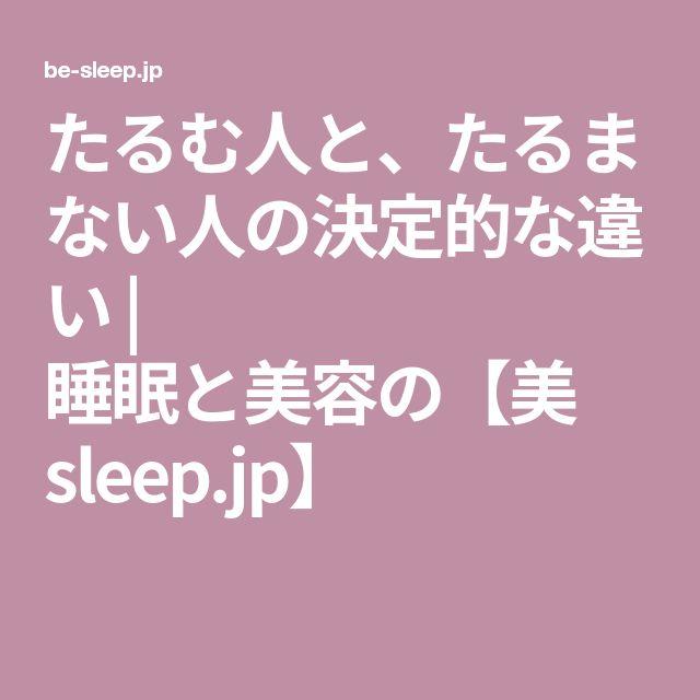 たるむ人と、たるまない人の決定的な違い   睡眠と美容の【美 sleep.jp】