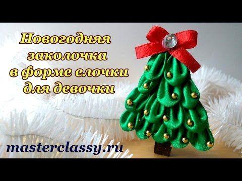 Новогодняя заколочка в форме елочки для девочки. Пошаговый видео урок - YouTube