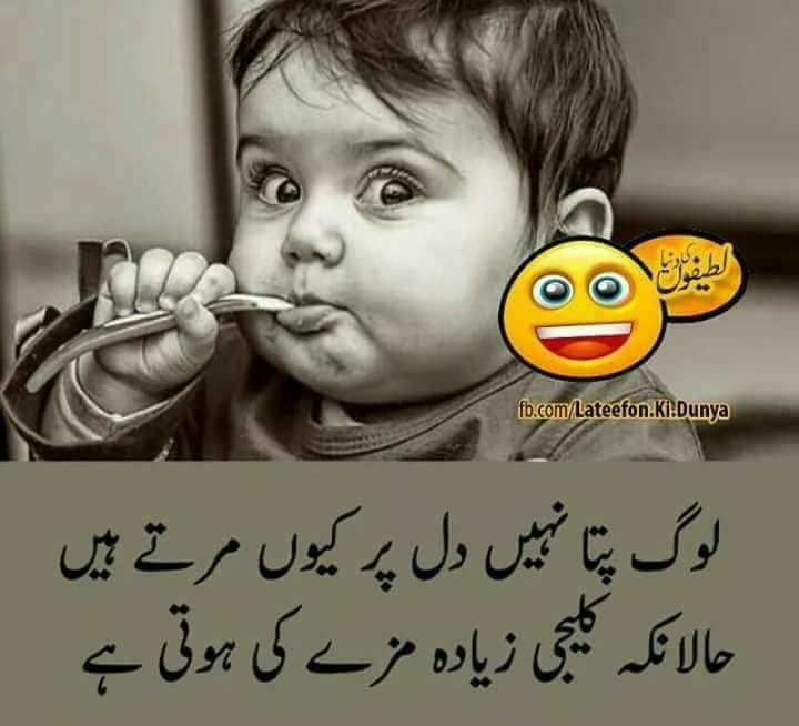 Hahahahahaha Buhat Testy Hoti Hai Kaleje 12 46 A M 04 03 18 Fun Quotes Funny Cute Funny Quotes Jokes Quotes