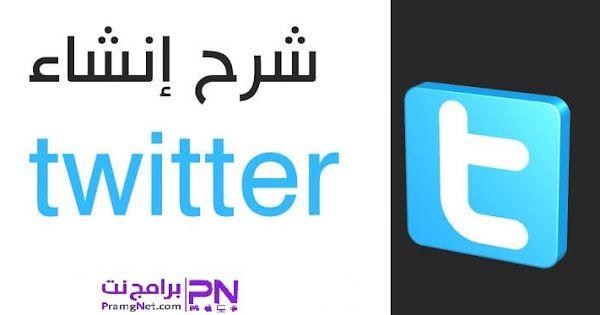 شرح طريقة كيفية انشاء وتسجيل حساب تويتر 2020 Twitter جديد مجانا Twitter T Gaming Logos