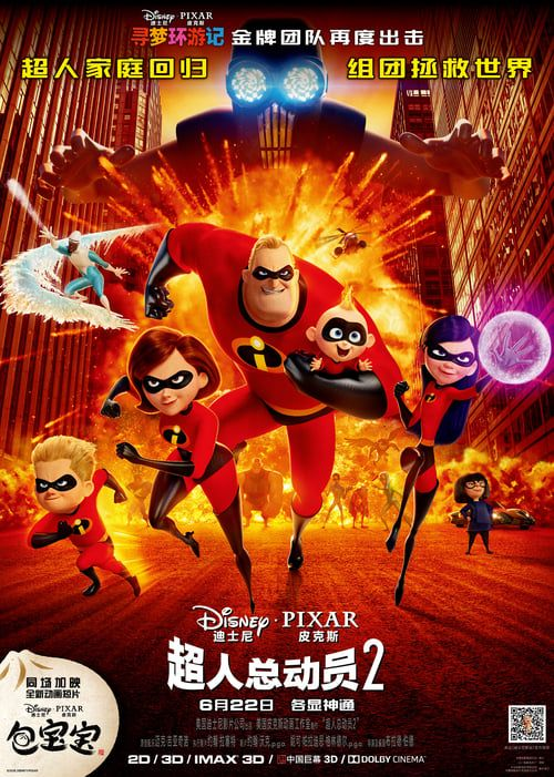 the incredibles full movie download free