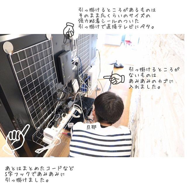 これですっきり ごちゃごちゃ配線を目隠し 整理する方法 配線 収納 テレビ 周り 収納 収納