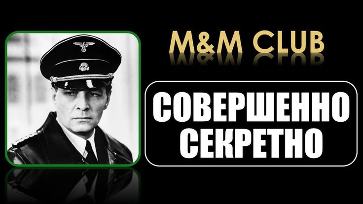 #M&M CLUB Гитлер принял решение