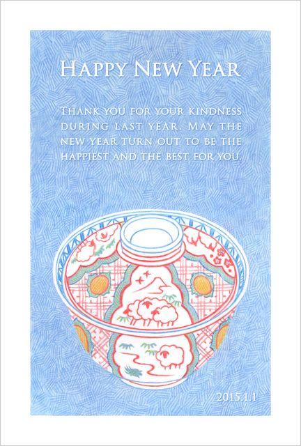 New year card 2015