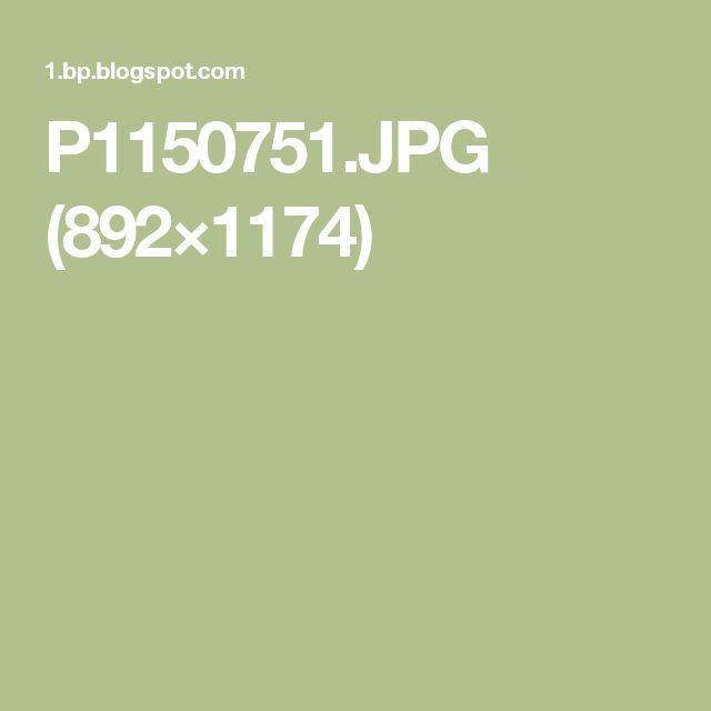 P1150751.JPG (892×1174)