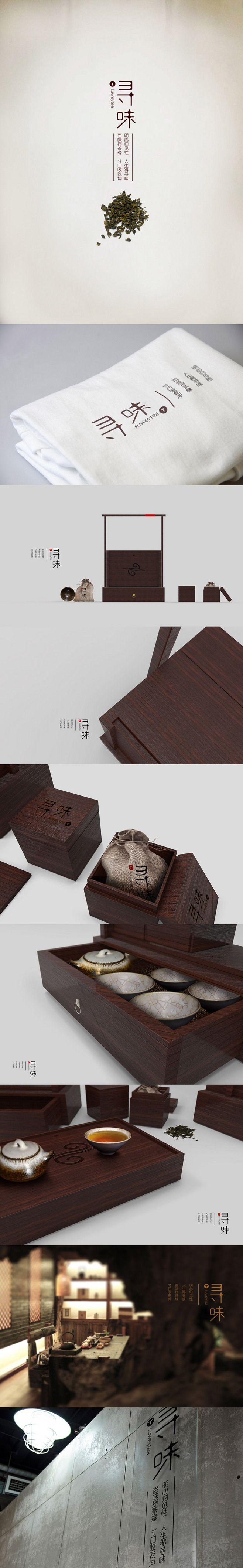 packaging / package design | 尋味 SuwayTea Traditional Tea Gift Box Packaging Design