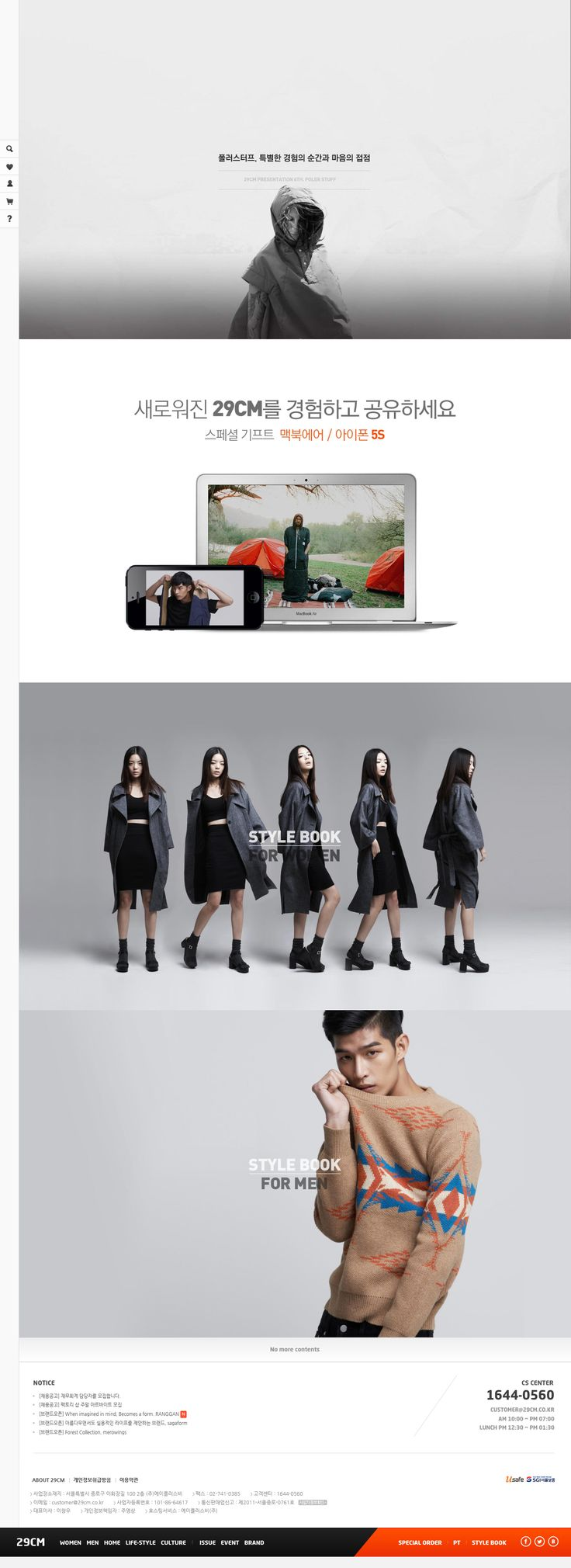 DCafeIn Website - 29cm