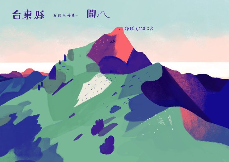"""Check out this @Behance project: """"Taiwan Highest Mountains 01"""" https://www.behance.net/gallery/33341117/Taiwan-Highest-Mountains-01"""