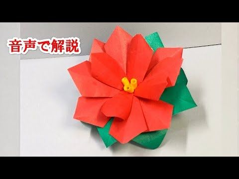 折り紙の花簡単で華やかなポインセチアの折り方No2  Easy and ornate poinsettia of origami~音声で折り方解説