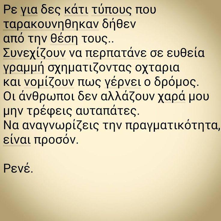"""""""Οι άνθρωποι δεν αλλάζουν χαρά μου..""""  #ρενε #στυλιαρα #ποίηση"""