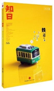 知日-鐵道
