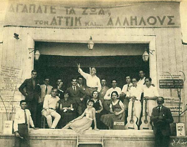 Μετά από παράσταση στη Μάντρα του Αττίκ. Η Μάντρα που δημιούργησε ο Αττίκ το 1930 πρωτοπαρουσιάσθηκε αυτή σε υπαίθριο θέατρο, της οδού Μηθύμνης στην τότε Πλατεία Αγάμων (σημερινή πλατεία Αμερικής). Από τότε η Μάνδρα του Αττίκ κάθε καλοκαίρι εμφανίζονταν στην Αθήνα και το χειμώνα περιόδευε στις επαρχίες μέχρι το 1938 οπότε και εγκαταστάθηκε μόνιμα σε μια αθηναϊκή ταβέρνα, την Μονμάρτη, στη διασταύρωση των οδών Αχαρνών και Ηπείρου
