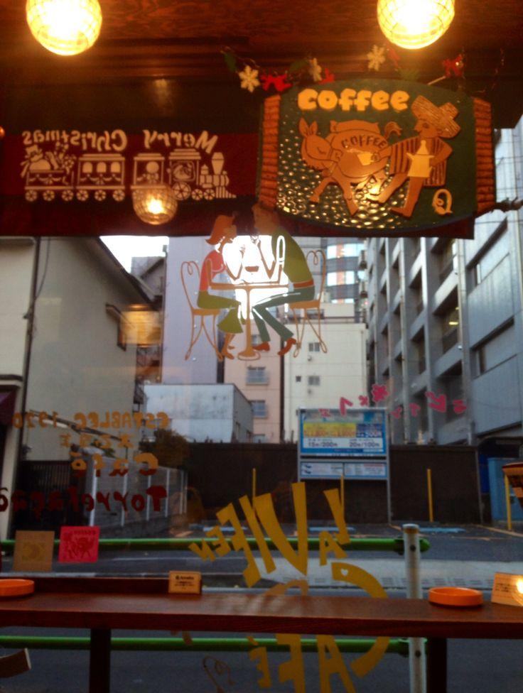 松屋珈琲店。お気に入り。 最近、メディアにとりあげられ、騒がしくなったのは残念。