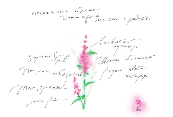 выцветший пустырь / облетает шмель / редкие цветы цикория ..... заросший обрыв / на миг показалось / там, за ним — море ..... тяжелые облака / гоню прочь / мысли о работе ..... 28.07.2015