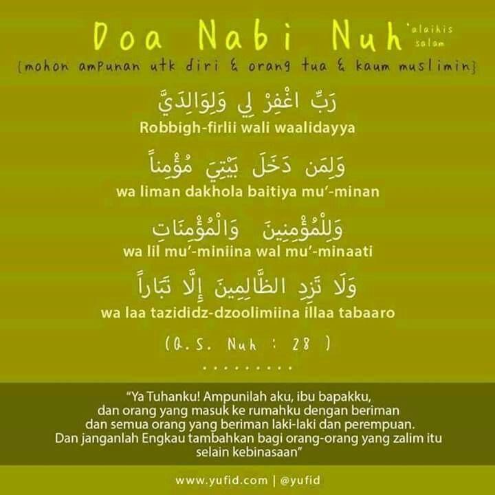 Duaa of Prophet Nuh / Noah