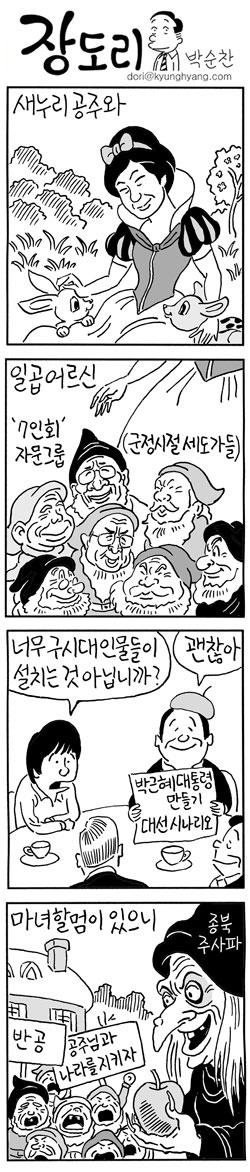 [장도리]2012년 5월 29일