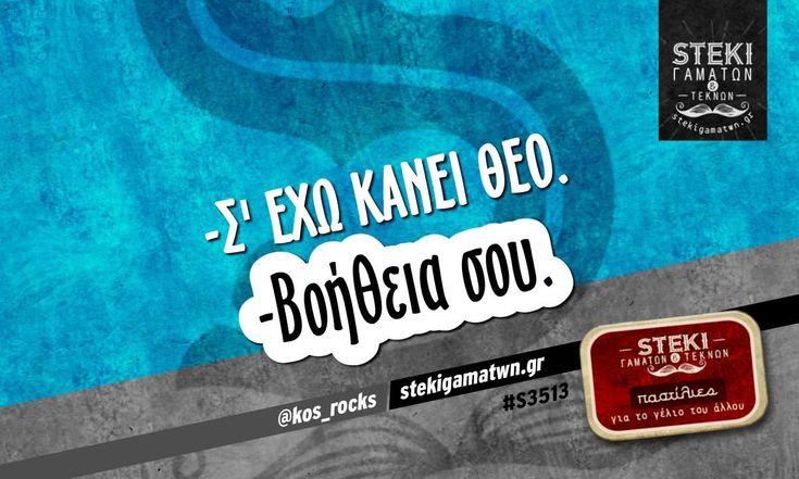 -Σ' έχω κάνει θεό. @kos_rocks - http://stekigamatwn.gr/s3513/