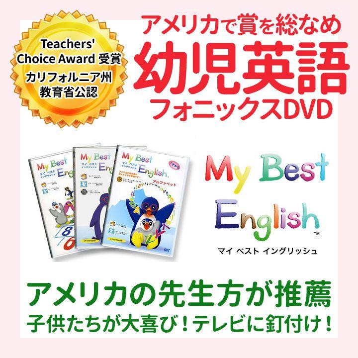 幼児英語 DVD 英語教材 女の子 男の子 幼児 子供 小学生 。幼児英語 DVD My Best English DVD 3巻セット 【送料無料】英語教材 フォニックス 知育 知育玩具 おもちゃ 女の子 男の子 幼児 子供 小学生