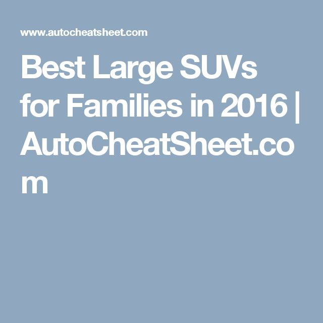 Best Large SUVs for Families in 2016 | AutoCheatSheet.com