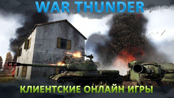 Лучшие клиентские онлайн игры - War Thunder
