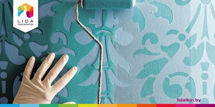 #миля #минск #брест #тцмомо #ждановичи #minsk #brest #mile_diy #allhouse #mile #momocenterby #zhdanovichi #lidalkm #new #brend #fresko #best #lida #оттенки_яркой_жизни #massive #materik #новасёлкин #ремонт #фреско  Покраска через трафарет вметсе с Лакокраска LIDA  Технология покраски стен через трафарет известна со времен Древнего Египта и цивилизации Майя. И на сегодняшний день этот метод декорирования не теряет своей актуальности, оставаясь на пике популярности.  Неудивительно, ведь…