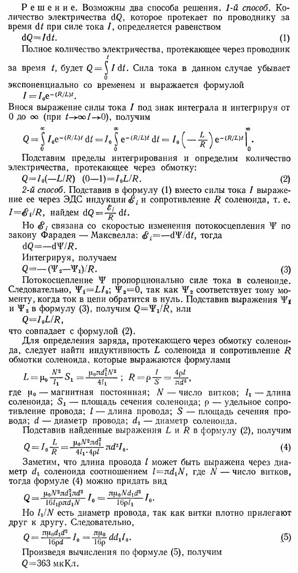 Русский язык 4 класс зеленина упр.102 готовое решение не скачивая