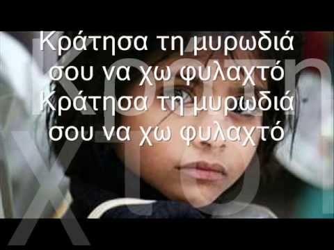 Γιώργος Αλκαίος & Αρετή Κετιμέ ( Ντουέτο )-ΑΜΑ ΔΕΝ ΣΕ ΔΩ