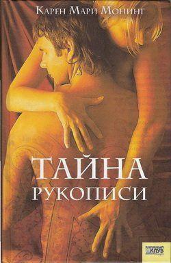 Тайна рукописи. Лихорадка - 1. Карен Мари Монинг
