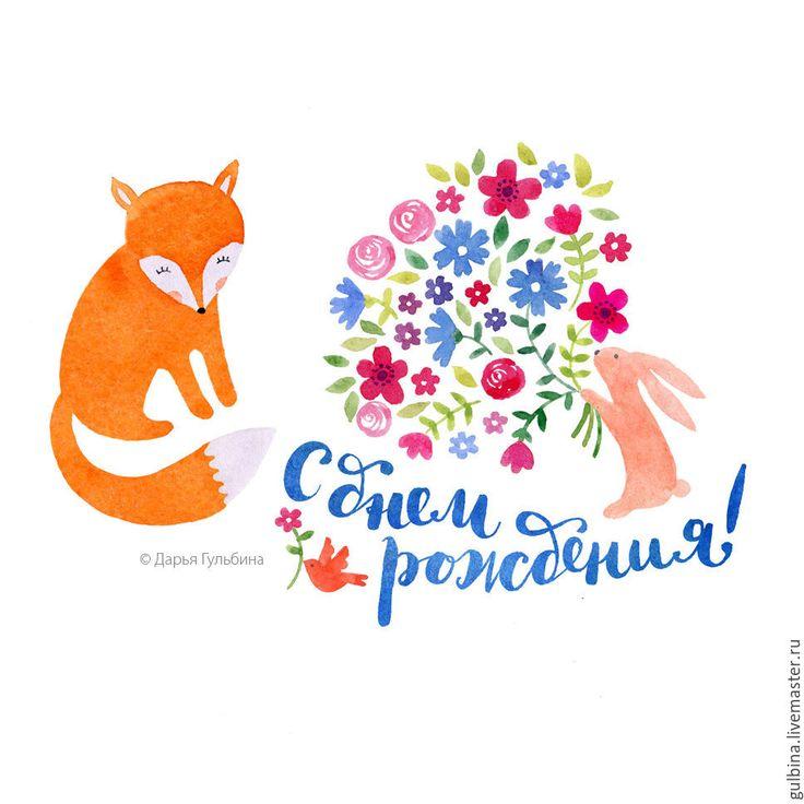 Darina Gulbina. Watercolors & lettering cards. Welcome instagram.com/daryagulbina  facebook.com/clubdaryagulbina  vk.com/clubdaryagulbina #watercolor #watercolors #flowers #watercolorflowers #finearts #handdrawn #drawing #illustration #illustrations #card #cards #postcrossing #postcard #postcards #draw #handmade #crafts #craft #handycrafts #illustrator #calligraphy #lettering #handlettering #watercolorlettering #fox #happybithday