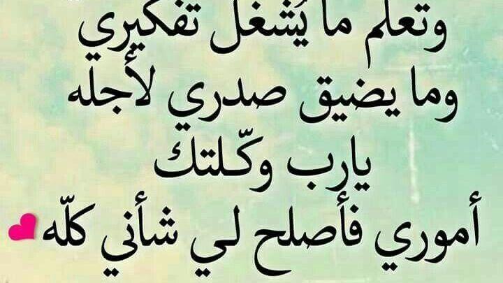 خلفيات أدعية لزوال الكرب والحزن تريح قلبك Arabic Calligraphy Calligraphy