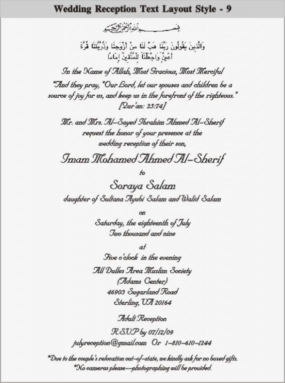 Muslim Wedding Card Islamic Quotes Muslim Wedding Cards Muslim Wedding Invitations Wedding Wording