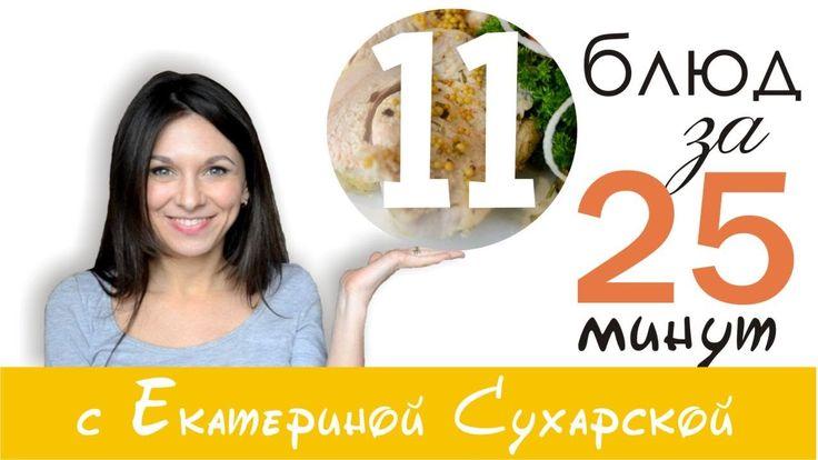 ШОК!!!★11 БЛЮД за 25 МИНУТ!★МЕГА-СКОРОСТЬ на КУХНЕ с Екатериной Сухарской!