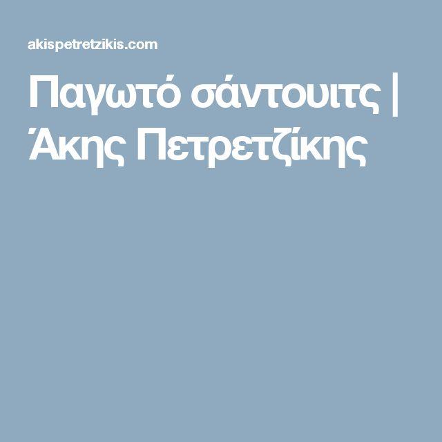Παγωτό σάντουιτς | Άκης Πετρετζίκης