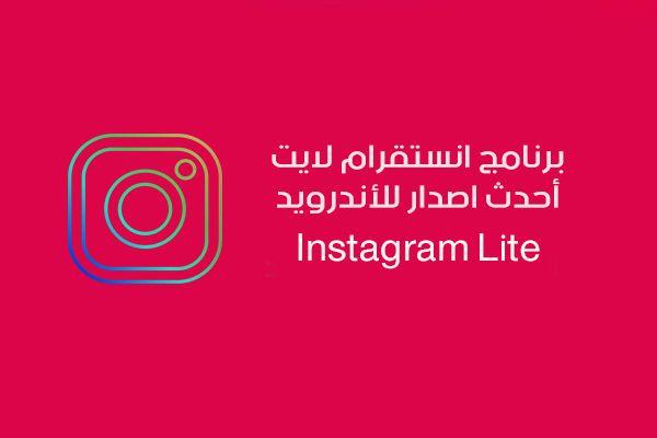 تحميل برنامج انستقرام لايت Instagram Lite النسخة الخفيفة للأندرويد أحدث اصدار 2018 Instagram Movie Posters