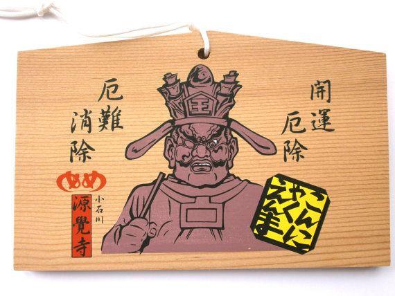 Japanese Shrine Wood Plaque Konnyaku Enma King by VintageFromJapan